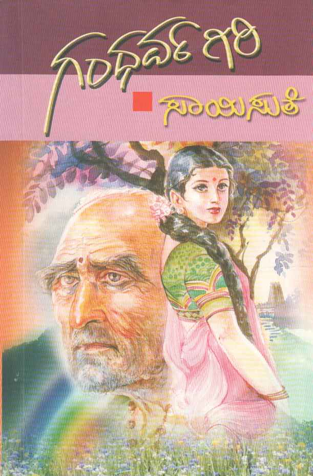 kannada novels by saisuthe