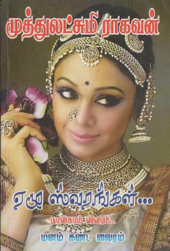 Ezhu Swarangal Mr Novel Free Download ersksilsa nyfy-fvly