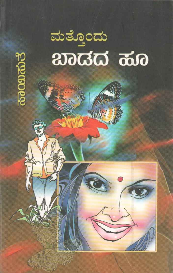 kannada novels by saisuthe pdf